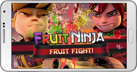 دانلود بازی Fruit Ninja Fight 1.0.0 - مبارزه تکه تکه کردن میوه ها برای اندروید + نسخه بی نهایت