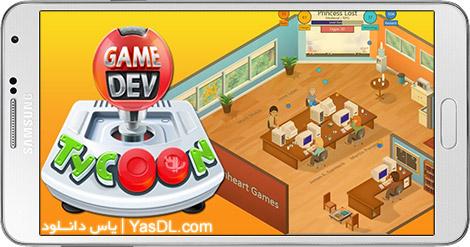 دانلود بازی Game Dev Tycoon 1.1.9 - شبیه ساز استودیوی بازی سازی برای اندروید