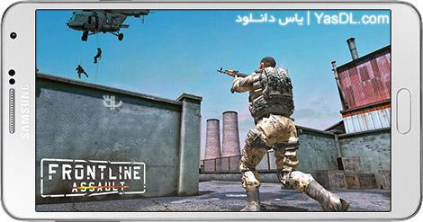 دانلود بازی Impossible Assault Mission 1.1.1 - ماموریت غیرممکن برای اندروید + نسخه بی نهایت