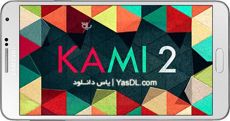 دانلود بازی KAMI 2 1.9.4 - معمای کاغذهای رنگی برای اندروید + نسخه بی نهایت