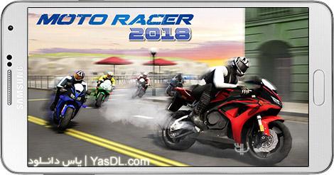 دانلود بازی MOTO RACER 2018 1.0 - مسابقات موتورسواری برای اندروید + نسخه بی نهایت