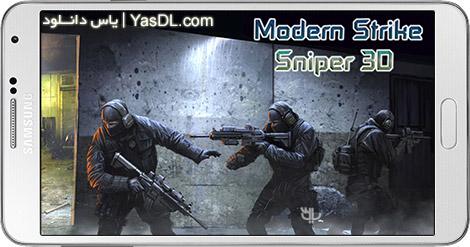 دانلود بازی Modern Strike Sniper 3D 1.0.4 - تیراندازی اول شخص برای اندروید + نسخه بی نهایت