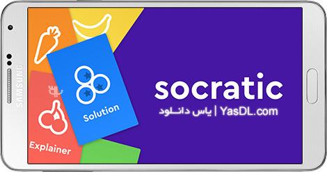 دانلود Socratic - Math Answers & Homework Help 1.7.3 - حل معادلات ریاضی از روی عکس برای اندروید