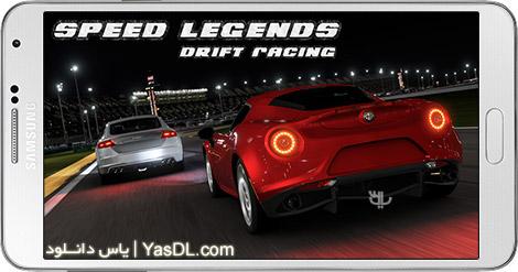 دانلود بازی Speed Legends Drift Racing 1.1 - پادشاهان سرعت برای اندروید + نسخه بی نهایت