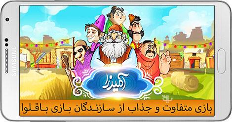 دانلود بازی آمیرزا 2.1 - چالش جذاب و سرگرم کننده کلمات ایرانی برای اندروید