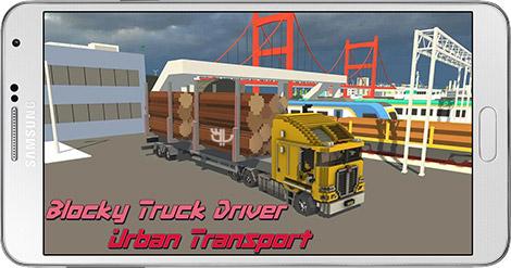 دانلود بازی Blocky Truck Driver Urban Transport 1.6 - حمل و نقل کامیونی برای اندروید + نسخه بی نهایت