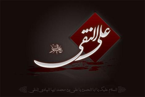 دانلود گلچین نوحه و مداحی شهادت امام هادی (ع) با نوای حاج میثم مطیعی