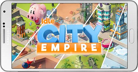 دانلود بازی Idle City Empire 2.5.6 - امپراطوری شهرسازی برای اندروید + نسخه بی نهایت