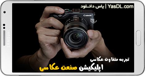 دانلود صنعت عکاسی 1.1.2 - مرجع کامل علاقه مندان به عکاسی برای اندروید
