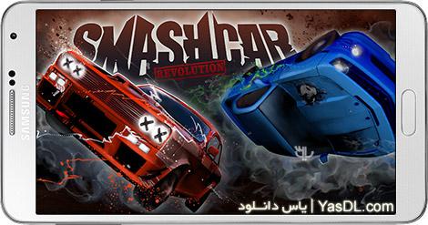 دانلود بازی Smash Car Revolution 1.1 - اتومبیل رانی مهیج برای اندروید + دیتا + نسخه بی نهایت