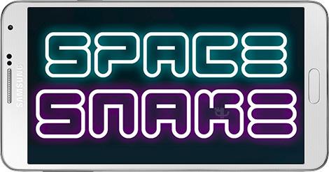 دانلود بازی Space Snake 1.0.0 - مار فضایی برای اندروید