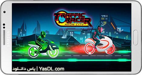 دانلود بازی Traffic Rider Of Neon City 3.29 - موتورسواری در شهر نئون برای اندروید + نسخه بی نهایت