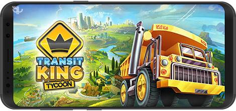 دانلود بازی Transit King Tycoon 2.6 - سلطان حمل و نقل ترانزیت برای اندروید + نسخه بی نهایت