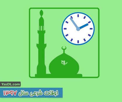 اوقات شرعی سال 97 برای تهران + ماه رمضان 97 PDF