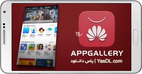 دانلود AppGallery 8.0.3.303 - فروشگاه اپلیکیشن شرکت هوآوی برای اندروید