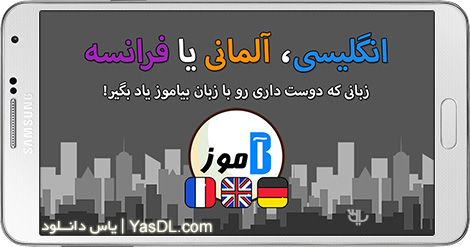 دانلود زبان بیاموز - آموزش زبان انگلیسی، فرانسه و آلمانی برای اندروید