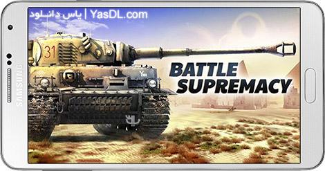 دانلود بازی Battle Supremacy 1.2.1 - نبرد تانک ها برای اندروید + دیتا