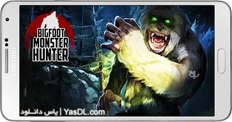 دانلود بازی Bigfoot Monster Hunter 1.4 - شکارچی پاگنده برای اندروید + نسخه بی نهایت