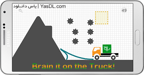 <strong>دانلود</strong> <strong>بازی</strong> Brain it on the Truck! 1.0.52 - <strong>معمای</strong> <strong>فکری</strong> <strong>کامیون</strong> <strong>برای</strong> <strong>اندروید</strong> + <strong>نسخه</strong> بی <strong>نهایت</strong>