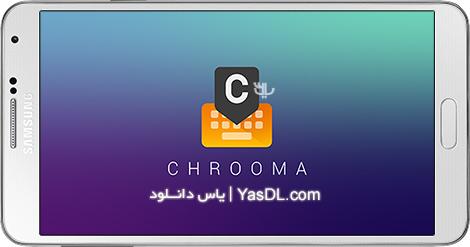 """دانلود Chrooma Keyboard PRO hydrogen-1.3.1 - صفحه کلید بی نظیر """"کروما"""" برای اندروید"""