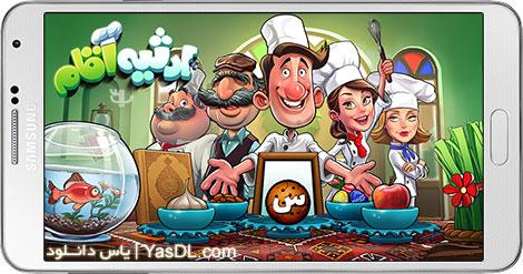 دانلود بازی ارثیه آقام 2.52 - متنوع ترین بازی کلمات ایرانی برای اندروید