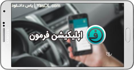 دانلود فرمون (استعلام خلافی خودرو هوشمند) 5014.0.0.0 - نرم افزار استعلام خلافی برای اندروید