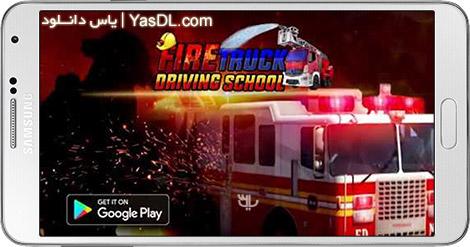 دانلود بازی Fire Truck Driving School 911 Emergency Response 1.1 - شبیه ساز آتش نشانی برای اندروید + نسخه بی نهایت