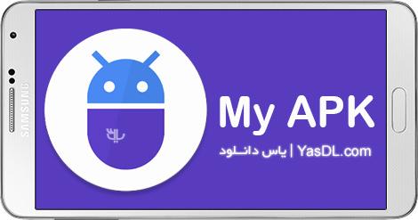 دانلود My APK 2.3.8 - پشتیبان گیری از اپلیکیشن های نصب شده برای اندروید