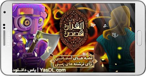 دانلود قصه های قرآنی - داستان های زیبا و پندآموز قرآن کریم برای اندروید