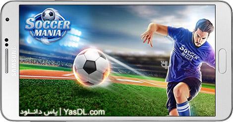 دانلود بازی Soccer Mania 1.08 - رقابت هیجان انگیز فوتبال برای اندروید