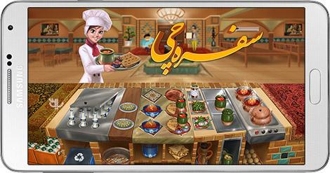 دانلود بازی سفره چی 1.11 - راه اندازی و مدیریت رستوران ایرانی برای اندروید