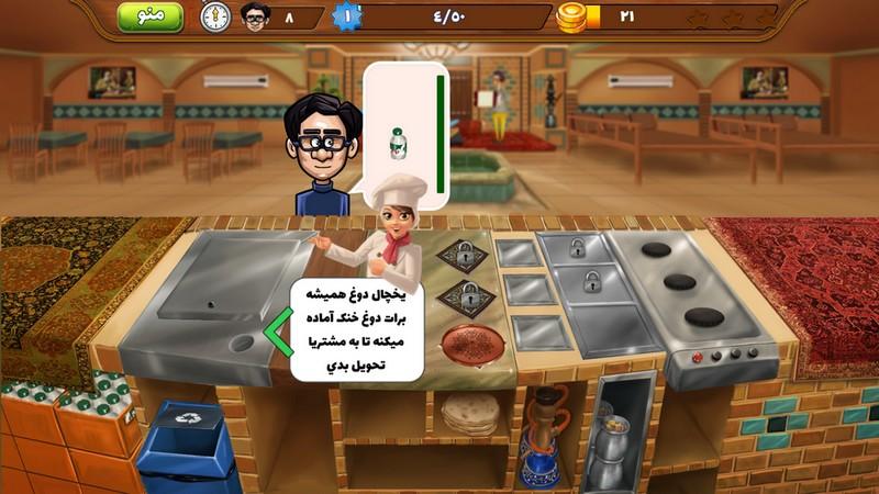 دانلود بازی سفره چی 1.11 راه اندازی و مدیریت رستوران ایرانی برای اندروید