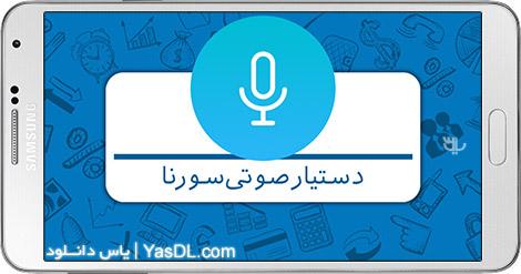 دانلود سورنا 2.1 - دستیار هوشمند صوتی و فارسی برای اندروید