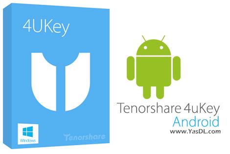 دانلود Tenorshare 4uKey Android 1.0.0.0 - باز کردن رمز و پترن گوشی های اندروید