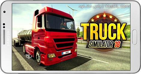 دانلود بازی Truck Simulator 2018 Europe 1.0.0 - شبیه ساز کامیون اروپایی برای اندروید + نسخه بی نهایت