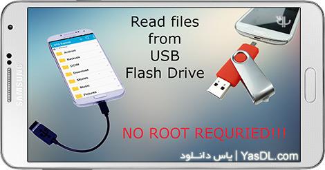 دانلود USB OTG File Manager 4.0 - نرم افزار فایل منیجر OTG برای اندروید