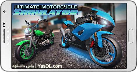 دانلود بازی Ultimate Motorcycle Simulator 1.7 - شبیه ساز موتور سیکلت برای اندروید + نسخه بی نهایت