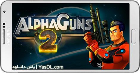 دانلود بازی Alpha Guns 2 3.7 - سلاح های آلفا 2 برای اندروید + نسخه بی نهایت