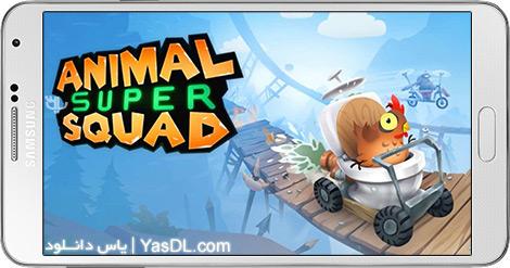 دانلود بازی Animal Super Squad 1.0.0 - ماجراجویی حیوانات برای اندروید + دیتا