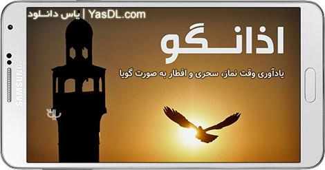 دانلود اذانگو 4.1 - نرم افزار اوقات شرعی گویا + تقویم 97 ویژه ماه مبارک رمضان برای اندروید