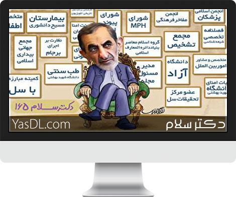 دکتر سلام 165 - دانلود کلیپ طنز سیاسی دکتر سلام
