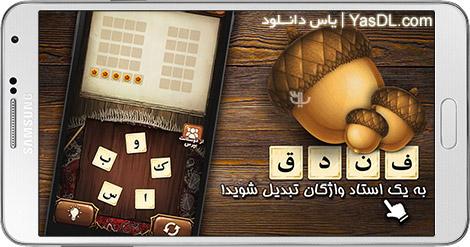 دانلود بازی فندق 1.56 - چالش سرگرم کننده کلمات فارسی برای اندروید