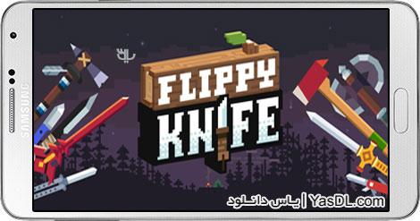دانلود بازی Flippy Knife 1.8.4.2 - پرتاب چاقو برای اندروید + نسخه بی نهایت