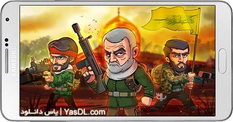 دانلود بازی مدافعان آزادی 2.0.0 - دلاوران ایران زمین در راه دفاع از حرم برای اندروید