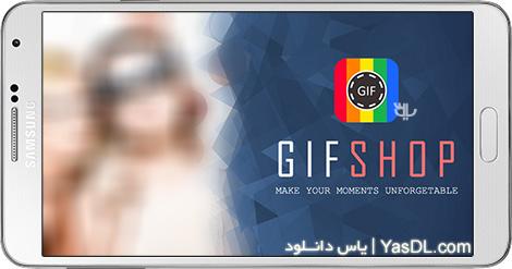 دانلود GIFShop Pro 7.6.0 - نرم افزار ساخت انیمیشن های GIF برای اندروید