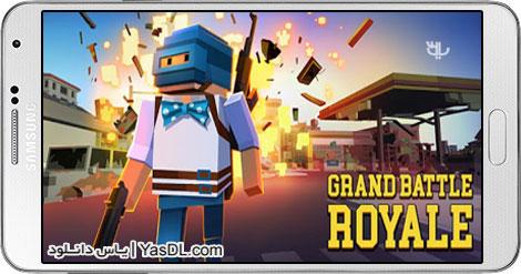 دانلود بازی Grand Battle Royale 2.9.2 - نبرد بزرگ سلطنتی برای اندروید + نسخه بی نهایت