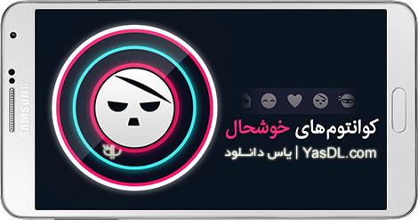دانلود بازی Happy Quantum 1.1.1 - چالش ایرانی کوانتوم های خوشحال برای اندروید