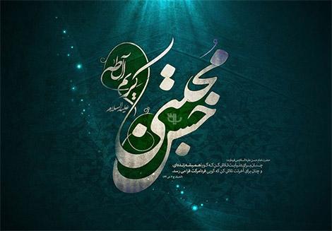 دانلود گلچین میلاد امام حسن مجتبی با نوای حاج میثم مطیعی