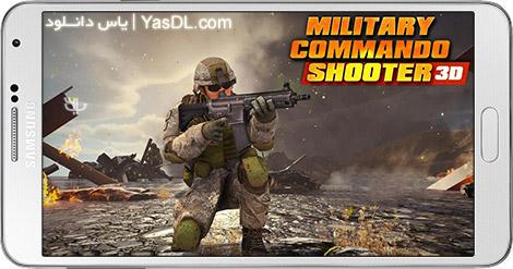 دانلود بازی Military Commando Shooter 3D 2.3.2 - تکاورهای ارتشی برای اندروید + نسخه بی نهایت