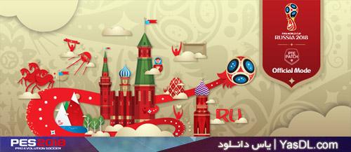دانلود پچ بازی PES 2018 - پچ PTE Patch 2018 5.0 AIO - ویژه جام جهانی 2018 روسیه